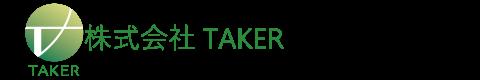 株式会社TAKER(テイカー)